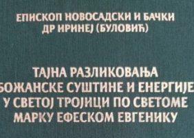 НАЈАВА: У Матици српској представљање докторске дисертације Епископа бачког г. Иринеја