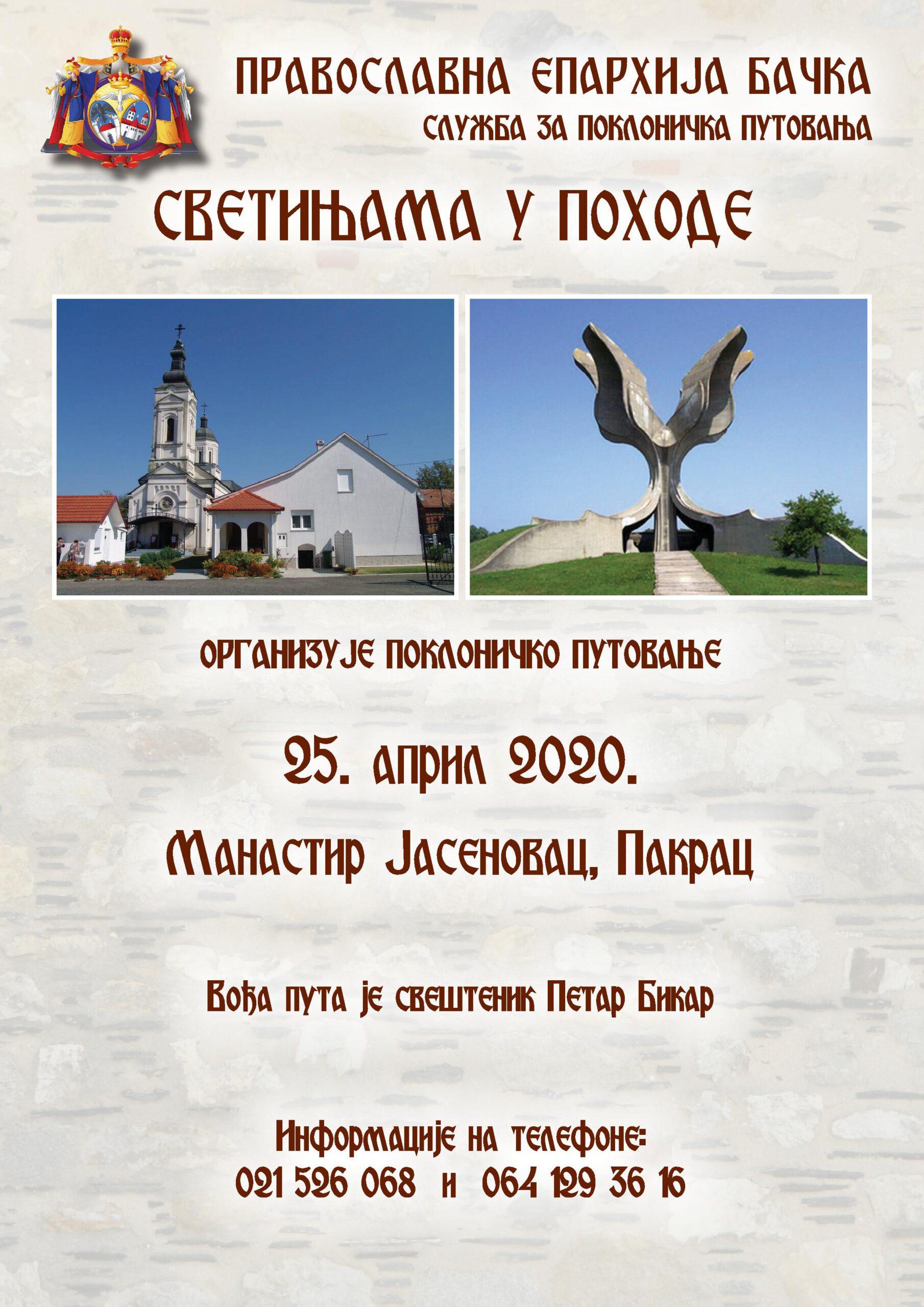 plakat-Jasenovac novi sad 2020-page-001