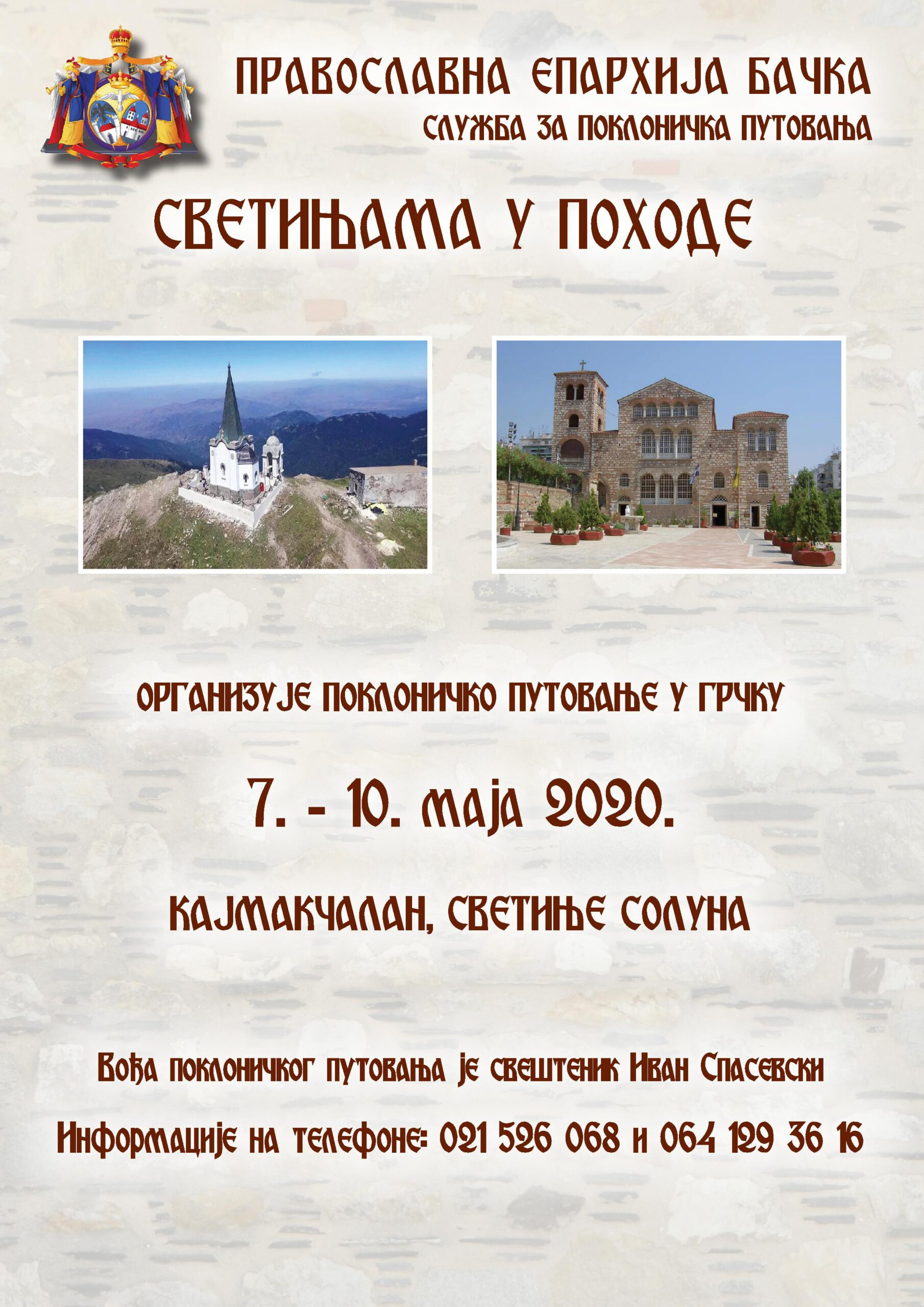 plakat- Novi Sad - Grcka 2020-page-001