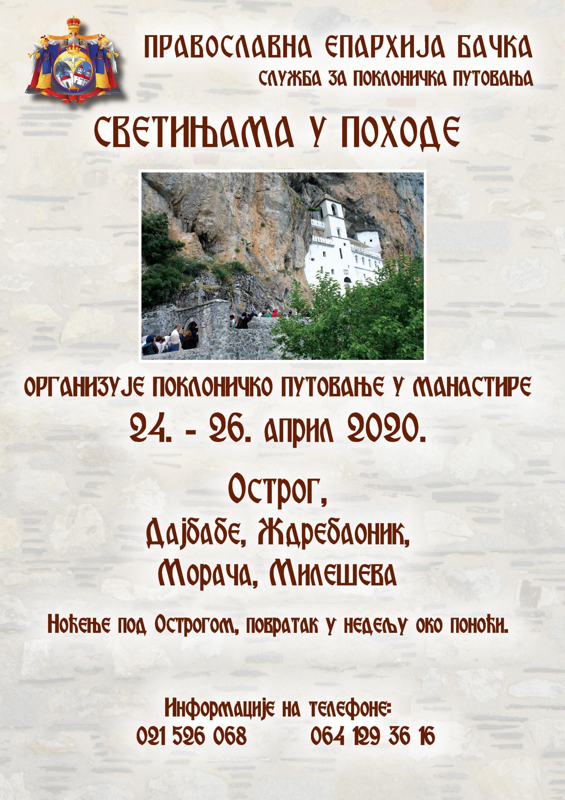 plakat-ostrog -Novi Sad 2020-page-001