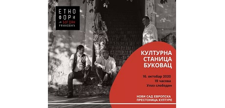 """Концерт Богдана Ранковића и ансамбла """"Етнофорија"""""""