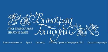"""Нови број листа Епархије бачке """"Виноград Господњи"""""""